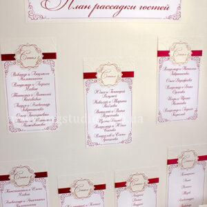 План рассадки гостей «Monton»