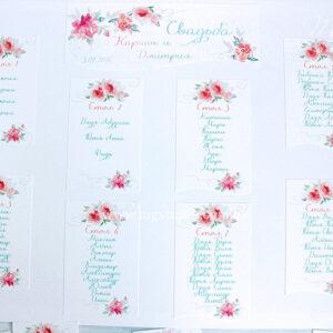 План рассадки гостей «Wedding color 2»