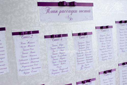План рассадки гостей «Marianna Light»