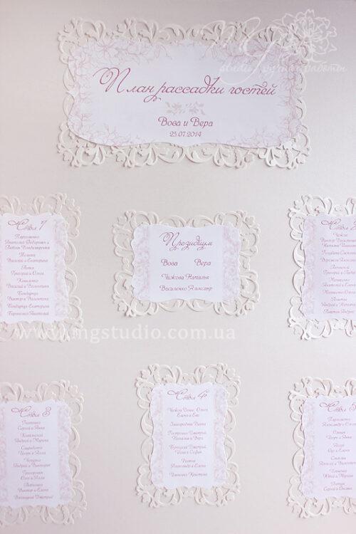 План рассадки гостей «Wedding look»