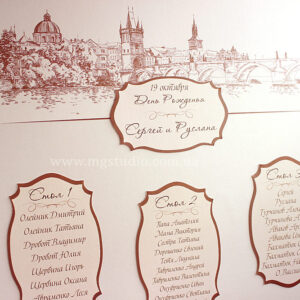 План рассадки гостей «Prague»