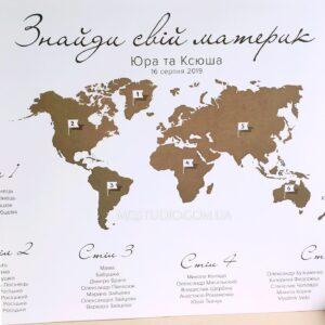 План рассадки гостей «World travel»